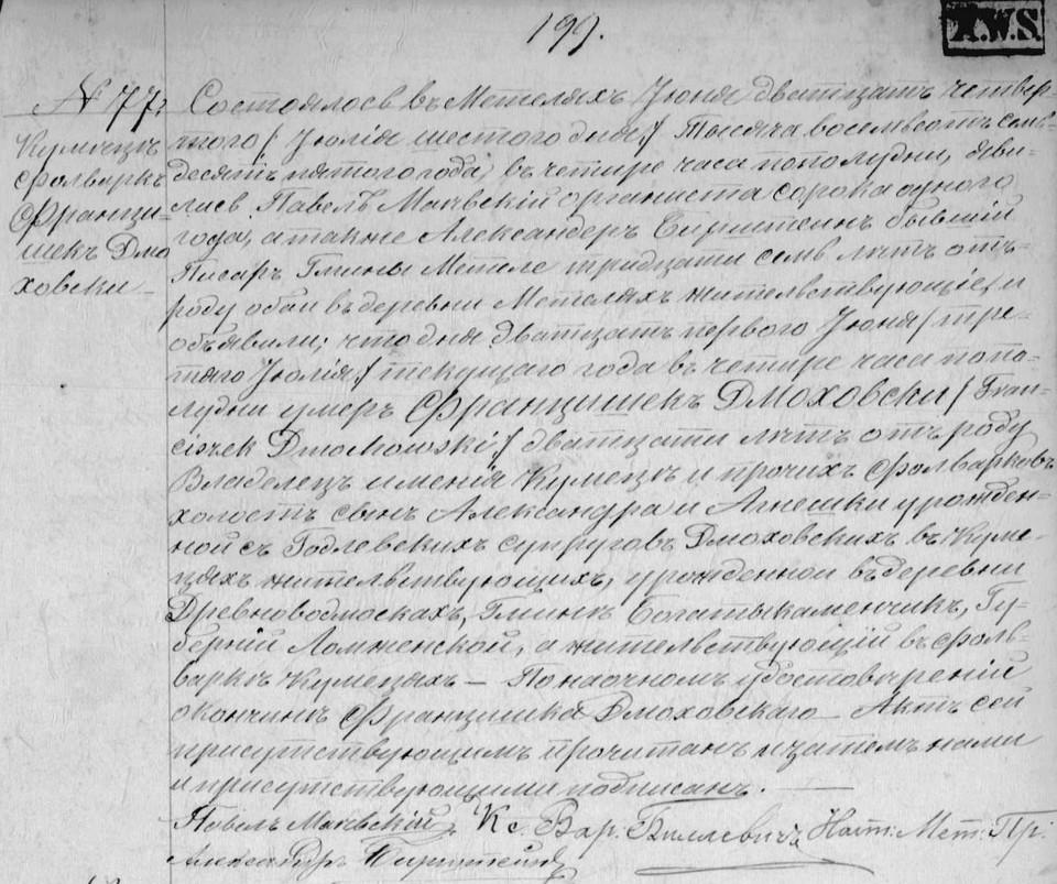 Rycina 7. Akt zgonu Piotra Skupiewskiego (źródło: Archiwum Historyczne Państwa Litewskiego).