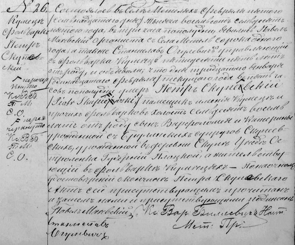 Rycina 8. Akt zgonu Franciszka Dmochowskiego (źródło: Archiwum Historyczne Państwa Litewskiego).